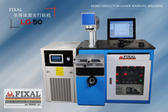 半導體激光打標機LG-50