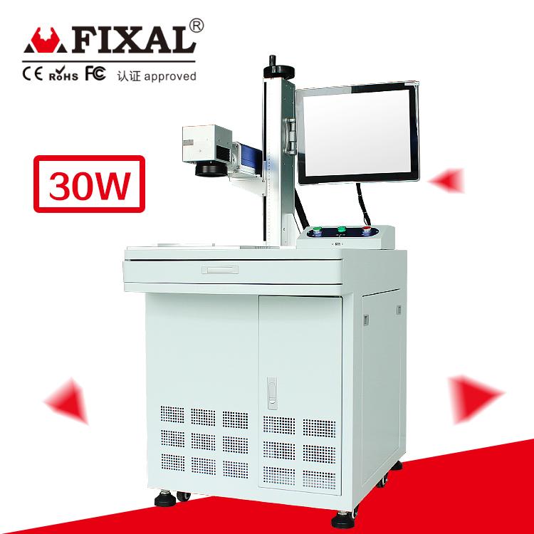 <b> 菲克苏FX-300 柜式光纤激光打标机</b>