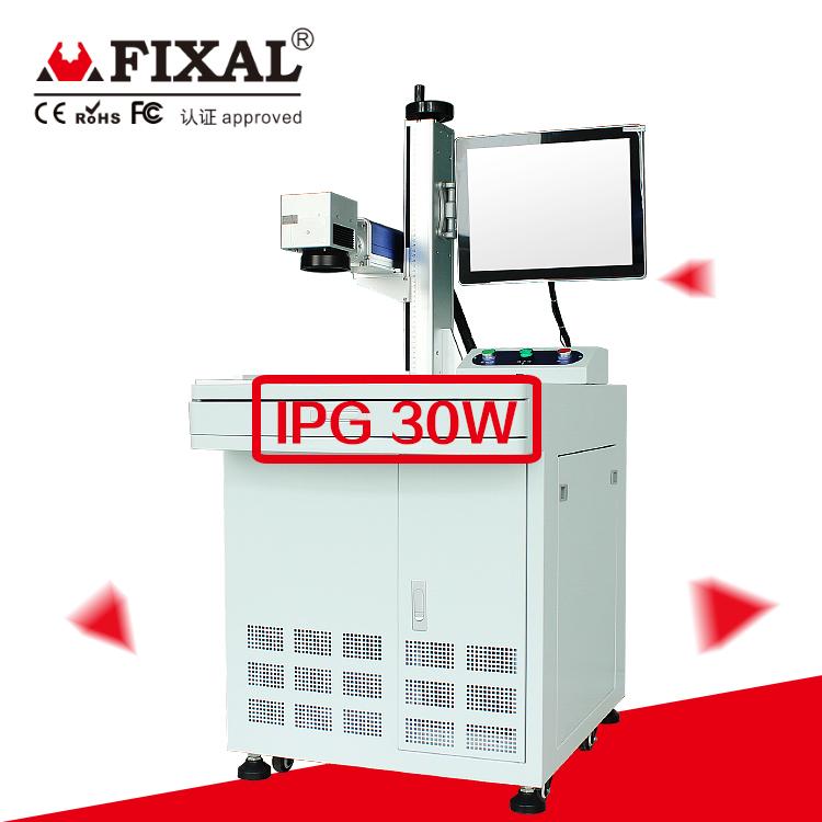 菲克苏FX-320 柜式光纤激光打标机