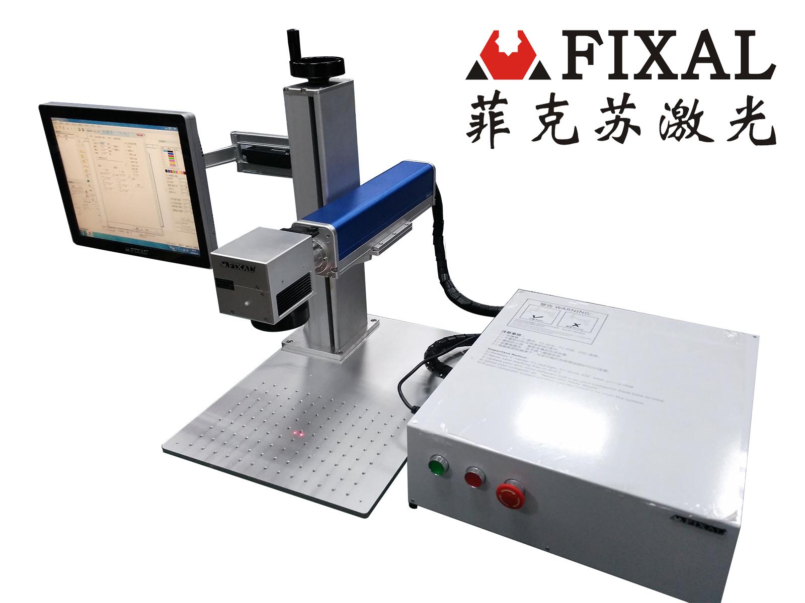 菲克蘇FX-T320 臺式光纖激光打標機