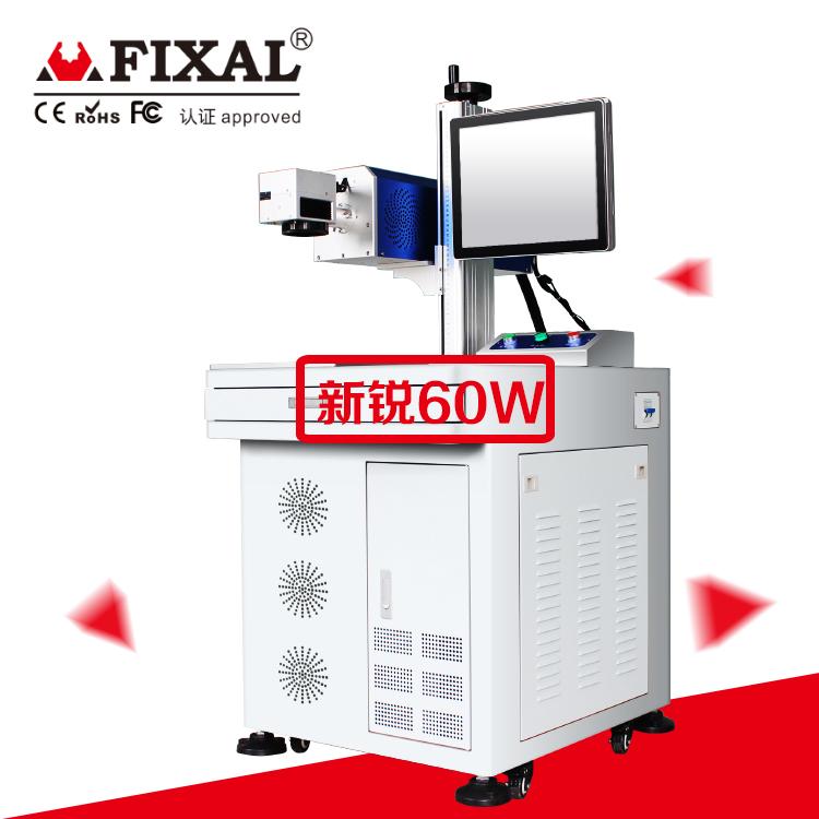 菲克蘇FXC-60T 柜式CO2二氧化碳激光打