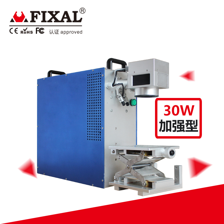 菲克蘇FX-30BP加強型 便攜式光纖激光打標機