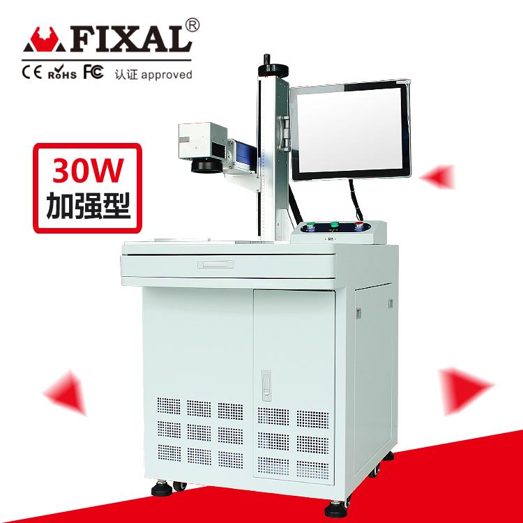菲克苏FX-300P 柜式光纤激光打标机