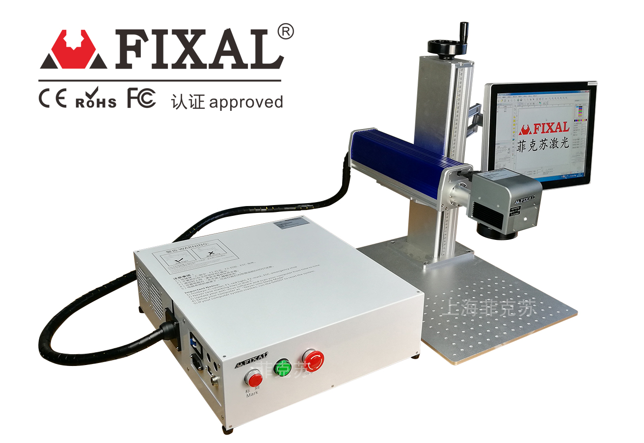 <b> 菲克苏FX-T300 台式光纤激光打标机</b>